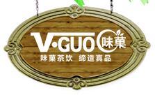 V-GUO味菓水吧