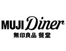 MUJI Diner餐廳