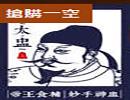 唐太盅养生炖品甜汤