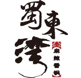 蜀东湾麻辣香锅