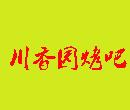 川香園烤吧火鍋