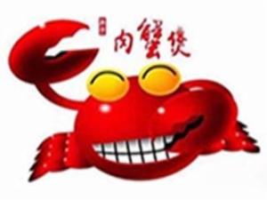 紅谷灘胖子肉蟹煲