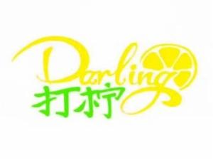 darling打柠