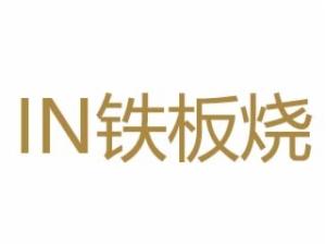 in铁板烧料理
