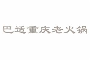 巴适重庆老火锅