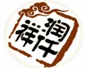 潤千祥黃燜雞米飯