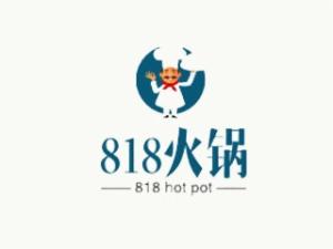 818火鍋
