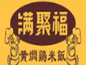 满聚福黄焖鸡米饭