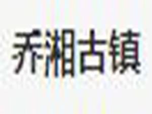 乔湘古镇湖南菜