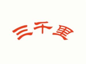 北京三千里韓式石鍋拌飯