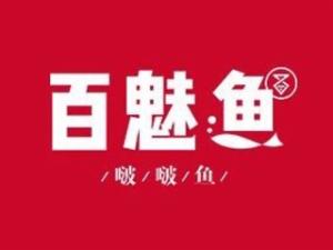 百魅魚啵啵魚