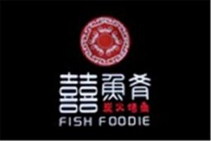 囍魚肴炭火烤魚