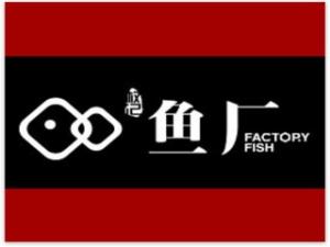 权记鱼厂烤鱼