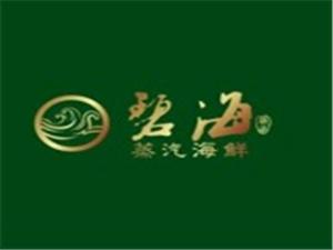 碧海灣蒸汽海鮮