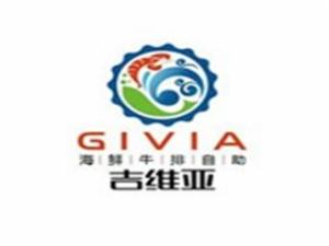 吉維亞海鮮自助
