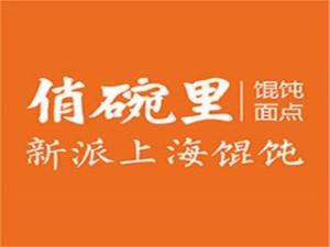 俏碗里新派上海馄饨