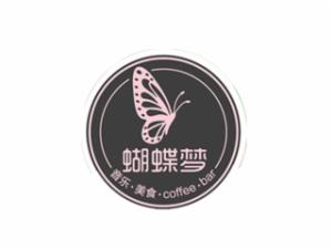 蝴蝶夢音樂餐廳
