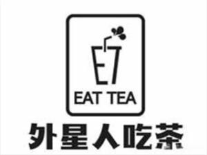 外星人吃茶