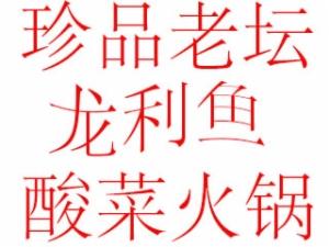 珍品老坛龙利鱼酸菜火锅