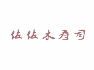 佐佐木寿司