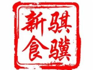 騏驥黃燜雞米飯