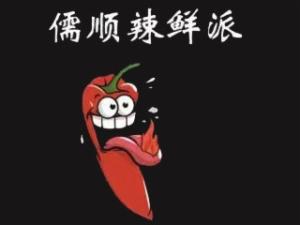 儒顺辣鲜派麻辣小海鲜