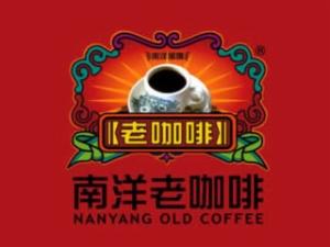 南洋老咖啡