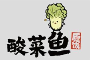 廈飯酸菜魚