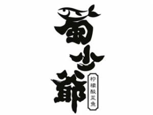 蜀少爺檸檬酸菜魚