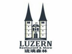 LUZERN琉璃森林餐廳