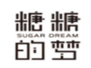 糖糖的梦甜品