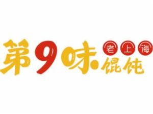 第9味老上海馄饨