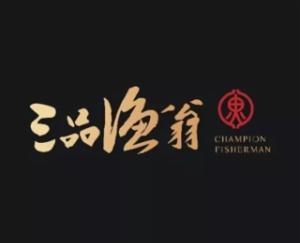 三品渔翁海鲜盆菜