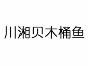 川湘贝木桶鱼