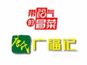 唐氏廣福記冒菜