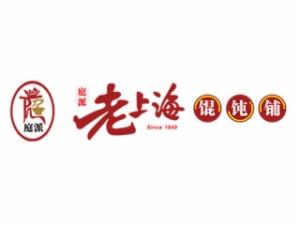 庭派老上海馄饨铺