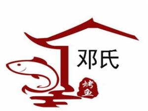 鄧氏無骨烤魚