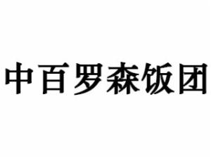中百罗森饭团