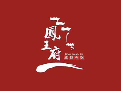 鳳王府火鍋