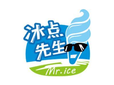 冰点先生冰淇淋