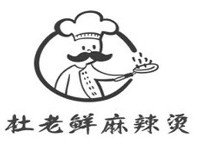 杜老仙麻辣烫