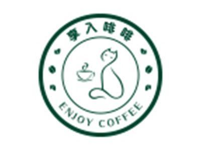 享入啡啡咖啡机