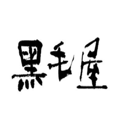 黑毛屋日式鍋物