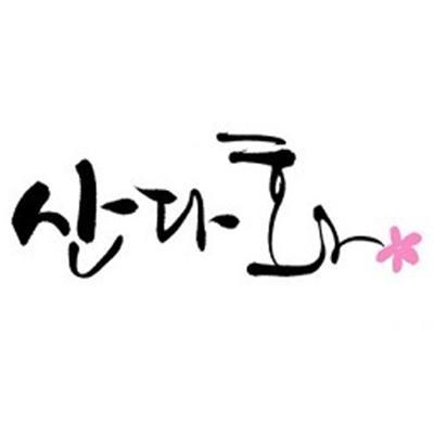 山茶花韩国家庭料理