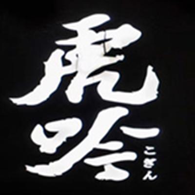 虎吟日式料理