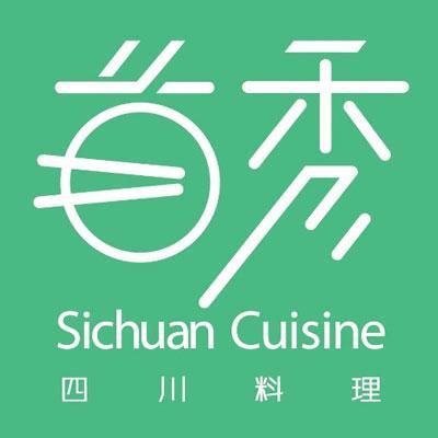 首秀四川料理