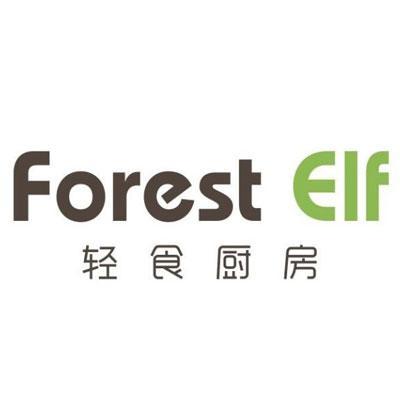 ForestElf森靈輕食廚房