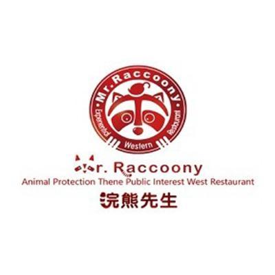 浣熊先生西餐厅