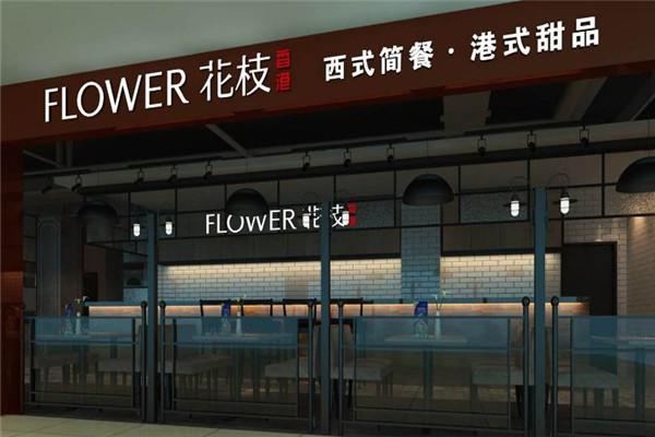 香港花枝西餐加盟