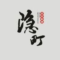 隱町日本料理